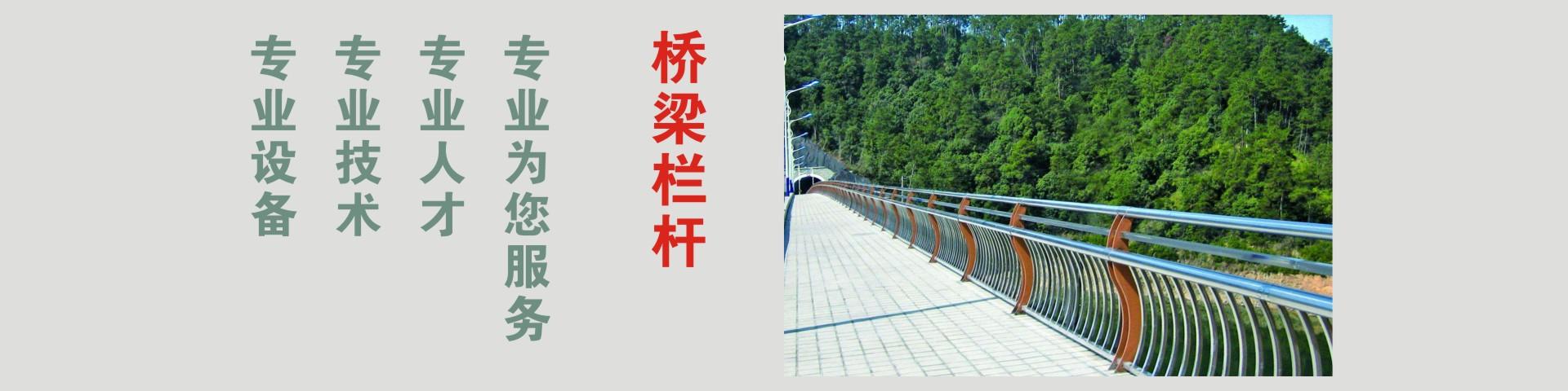 武汉金属栏杆